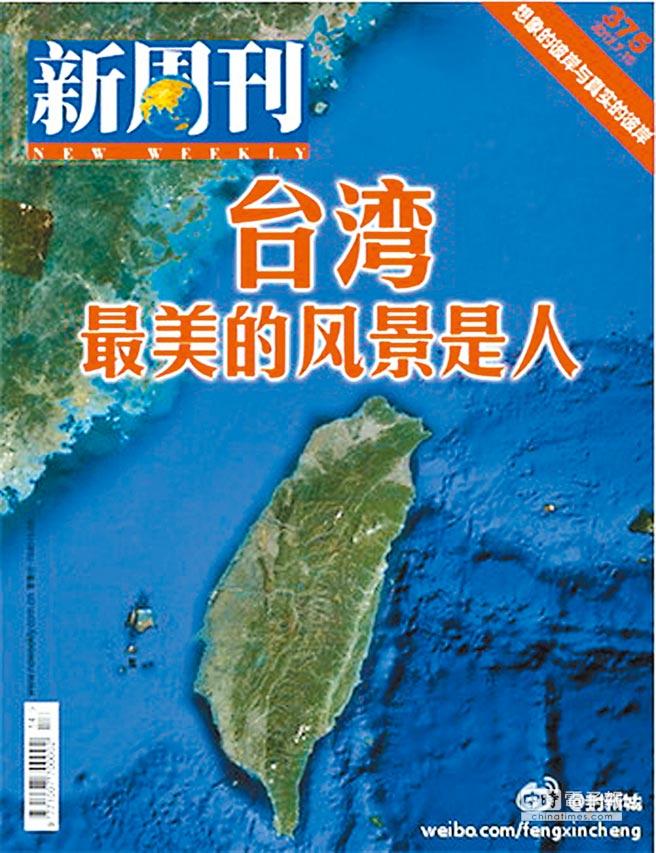 2014年7月14日,大陸《新周刊》封面:台灣最美的風景是人。(取自新周刊網站)