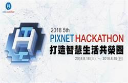 第五屆 PIXNET HACKATHON 即將登場  挑戰 AI 及物聯網創新應用