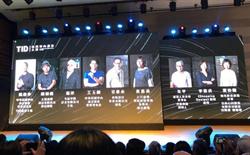 第11屆台灣室內設計TID獎 知名設計師齊聚一堂