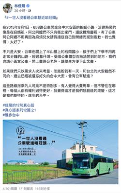 林佳龍臉書分享公車駛入偏鄉 民眾放鞭炮慶祝