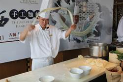 五星級飯店請來大陸陝西師傅 表演麵條打桌子「Biang-Biang」麵