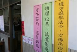 距選舉90多日 中市選務人員尚缺5000名老師