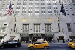 中國人收手 紐約華爾道夫酒店打包出售