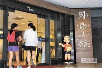 國語日報前董事長林昭賢被控背信不起訴