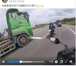 大卡車連逼2車 騎士怒嗆:怎不逼小英的車