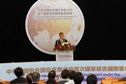 反貪腐公約國家報告 一次性檢討全條文