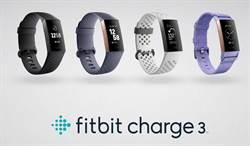 Fitbit Charge 3健身手環發表 續航達7天