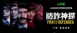 社群詐騙推陳出新 LINE要栽培用戶成為「防盜神探」