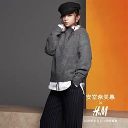 最終告別之作 安室奈美惠x H&M初秋系列隆重登場