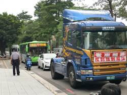 老車憂心被淘汰!50部貨車赴台灣大道表達訴求