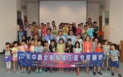 快樂 F U N暑假! 寓教於樂夏令育樂營