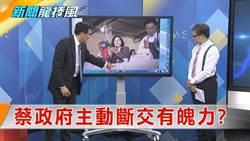 《新聞龍捲風》小英前腳回國薩國後腳斷交 大陸挖牆腳針對台灣還川普?