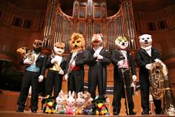 古典音樂生活化 「音樂的繪本:動物樂園」將來台表演