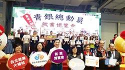青銀總動員就業博覽會 135家企業響應