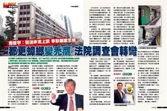 周哲宇:聲請非常上訴 爭取翻案生機 都更蟑螂變禿鷹 法院調查會轉彎