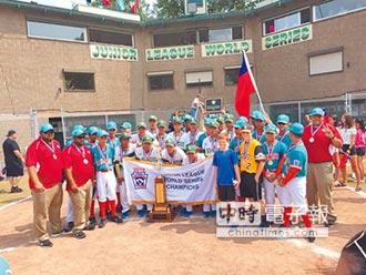 新明國中棒球隊 奪LLB世界賽冠軍