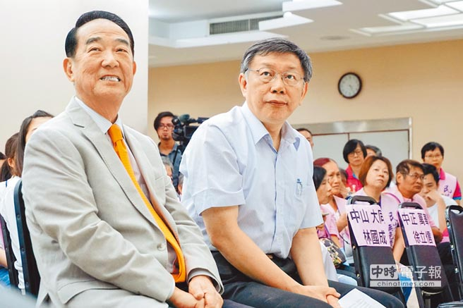 親民黨主席宋楚瑜(左)與台北市長柯文哲(右)20日連袂出席「台北監督連線」成立記者會。(實習記者鄧鈺樺攝)