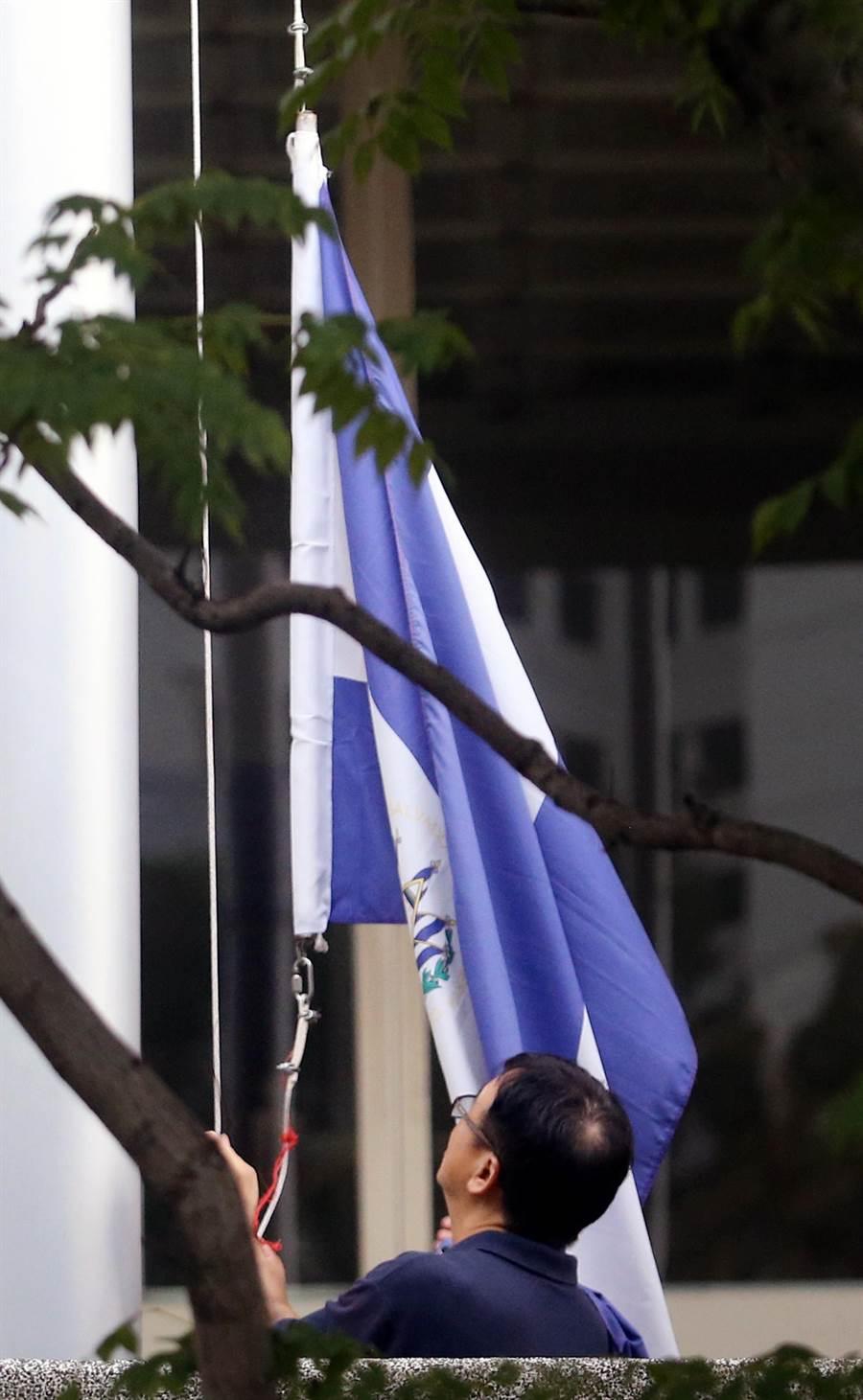 薩爾瓦多21日與中華民國斷交,駐台使館人員一早默默地降下國旗,象徵兩國邦交走入歷史。(圖/中時范揚光攝)