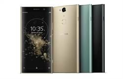 Sony XA2 Plus八月底上市 旗艦級相機免2萬入手