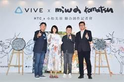 用VR探索藝術 HTC與日本藝術家小松美羽跨界合作
