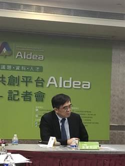 AIdea平台今成立 助廠商AI化