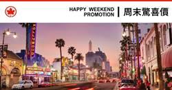 加拿大航空首推「周末驚喜價」新方案  主打洛杉磯-舊金山來回12,250元起