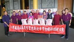 八里龜馬山真慶宮中元普渡 捐贈白米及物資包幫助弱勢