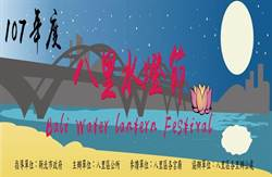 八里中元慶讚---遶境及放水燈祈福活動
