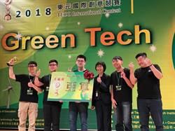 東元科技文教基金會Green Tech國際競賽 中山大學環工所奪冠