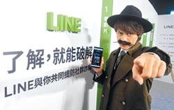 LINE網路詐騙 大破解