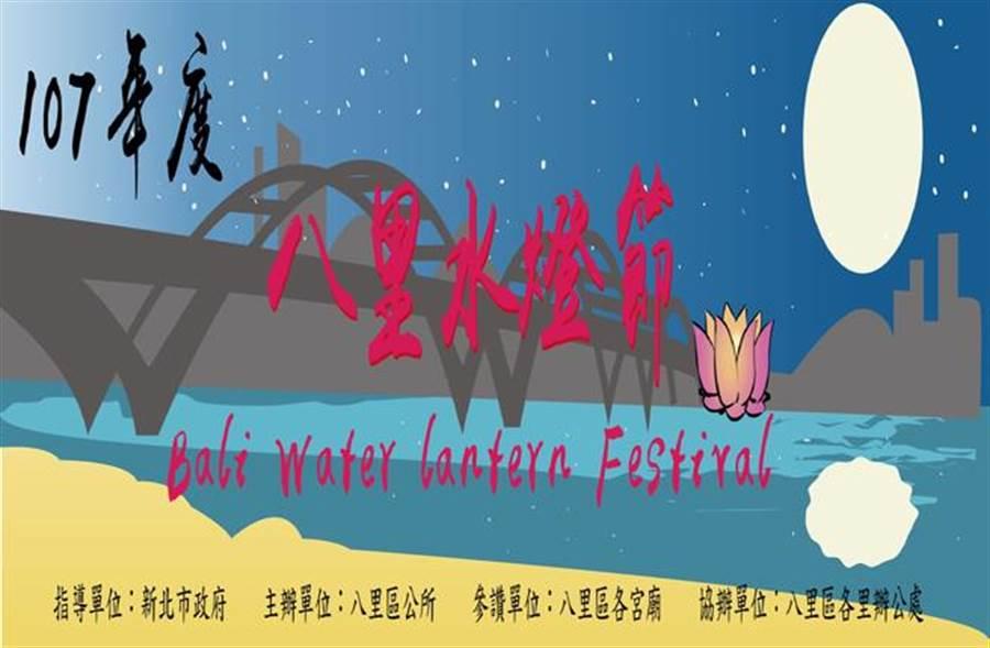 八里中元慶讚---遶境及放水燈祈福活動。