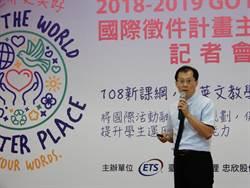 美國ETS全球徵件 主題是「讓世界更美好」