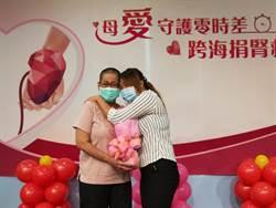 越南偉大老母 跨海來台捐腎救女