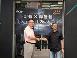 宏碁打造eSports店中店 電競商品進駐摩曼頓