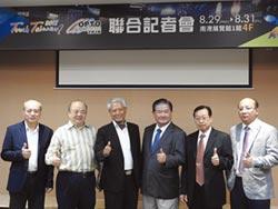 Touch Taiwan 智慧顯示與AI新時代 8月29日盛大登場