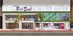 星二代最愛選品店 Fred Segal進駐東區