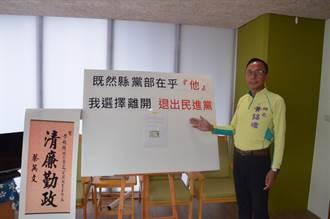 宜蘭》黃錫墉宣布退出民進黨 以無黨籍參選縣議員