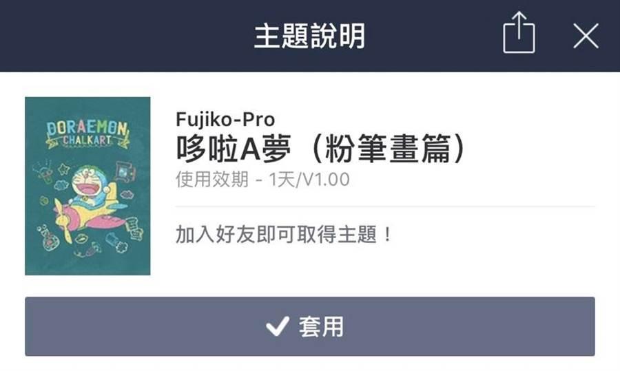 LINE官方推出「哆啦A夢(粉筆畫篇)」主題(theme)試用活動,2/24日22:59前可下載試用一天。(圖/翻攝LINE)