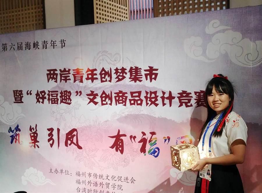 龍華科大文創系學生鄭淑文,參加第六屆海峽青年節文創商品設計大賽,獲得最佳文創商品創意獎。(龍華科大提供)