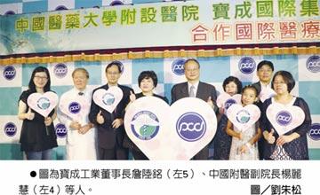 寶成、中國附醫 推國際醫療援助