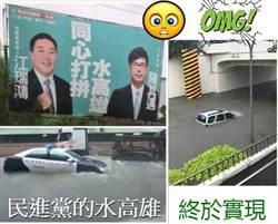 暴雨襲台 網友KUSO照片「水高雄」政見實現了!