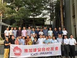 印尼留台校友:台灣民主價值是他國無法取代