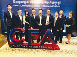 臺灣金融科技國際合作 前進柬國