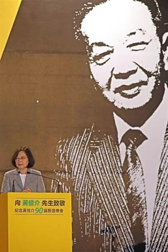 黃信介致敬音樂會 蔡英文: 堅持自由民主是最大公約數
