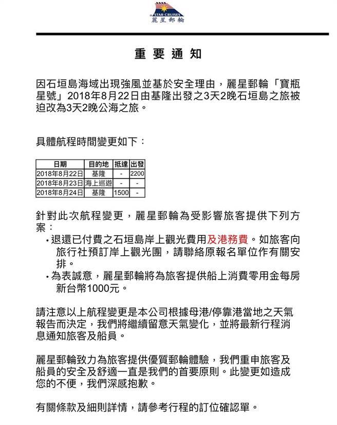 丽星邮轮声明稿指出,除对造成旅客不便致上歉意外,更提供每房台币1000元「船上消费零用金」。(图片提供/丽星邮轮)