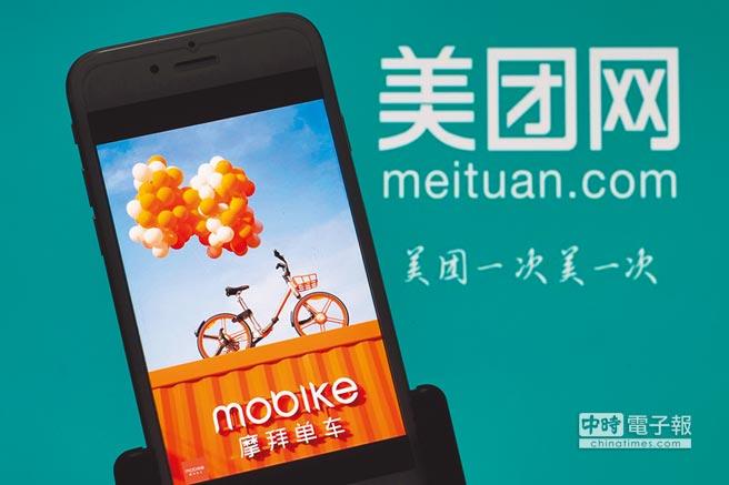 美團4月宣布已簽署全資收購摩拜的協議。圖為美團網標識與智能手機上的摩拜單車APP。(中新社)