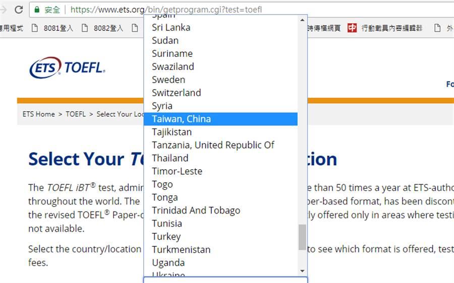 記者進入托福的官網,在選擇托福考試中心的選擇欄中,發現官網已將台灣改為中國台灣。(圖片取自托福官網)