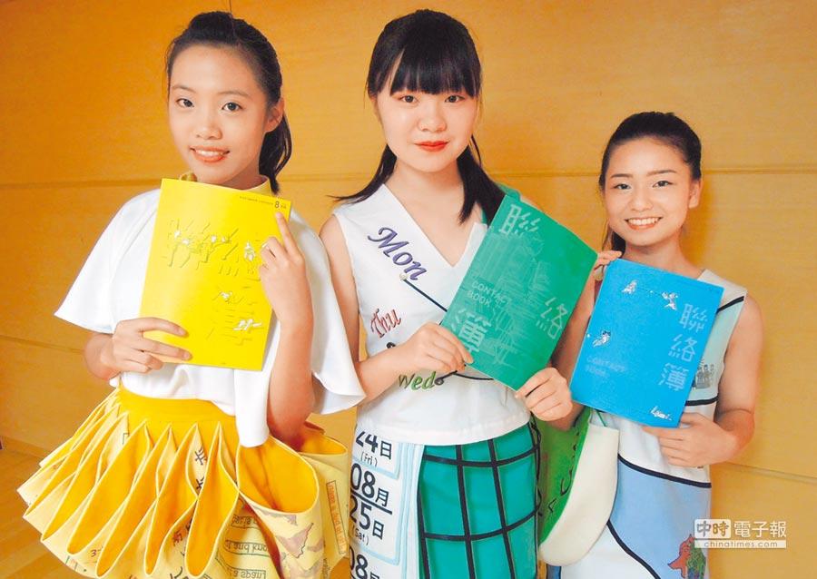 汐止樟樹國中3名學生高興地展示即將在開學使用的全新品德教育聯絡簿。(陳俊雄攝)
