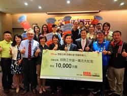1111人力銀行推「找工作送萬元」大台中已送出146萬