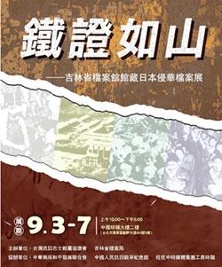 東北關東軍暴行展覽 9/3開展